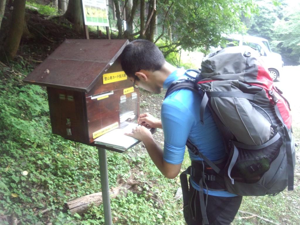 こぐすんが登山者カードを記入