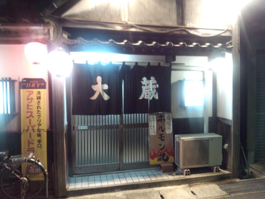 串焼き・大蔵