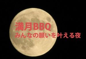 満月BBQ