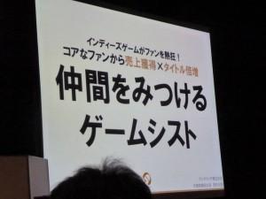 設楽直伸さん@TechCrunchTokyo3