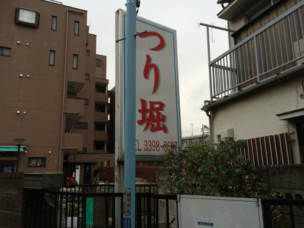 阿佐ヶ谷駅前の釣り堀