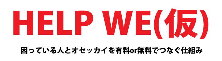 helpwe_logo