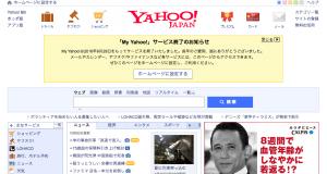 My Yahoo! 終了のお知らせ