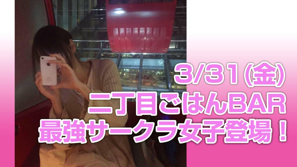 二丁目ごはんbar Vol.16 最強サークラ女子の話を聞け!