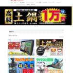 夢電.comを開設