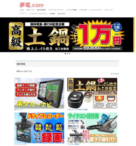 夢電.com