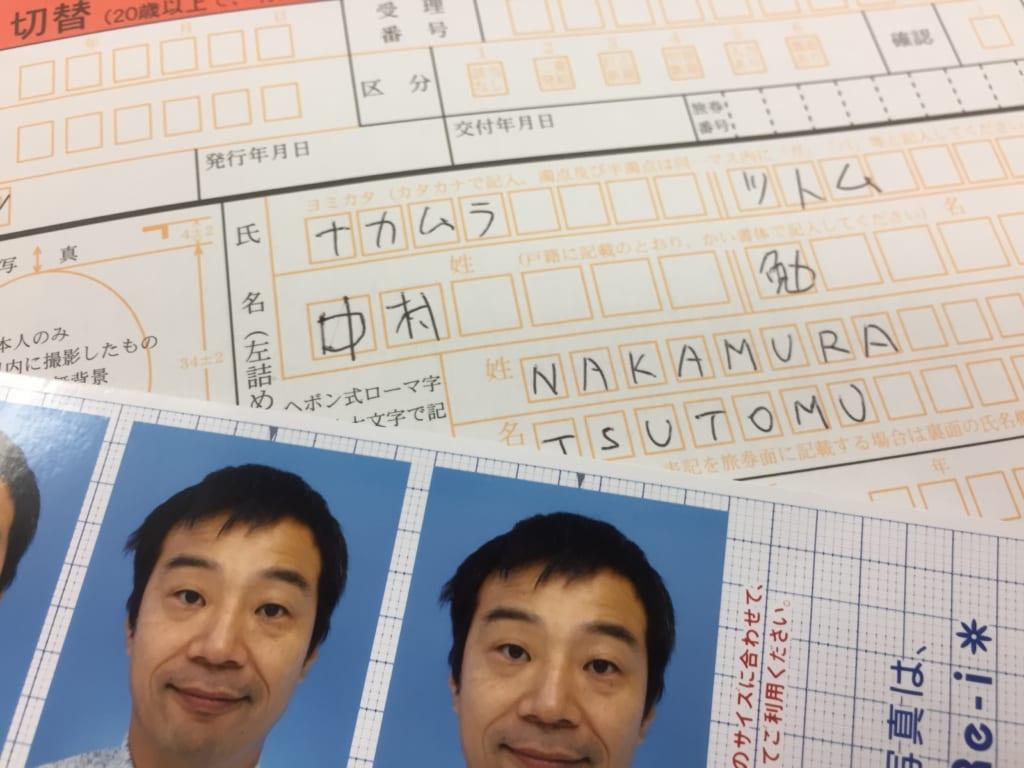 パスポートを申請