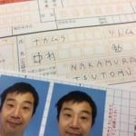 久し振りにパスポートを申請