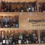 話題の #AmazonBar に行ってみた