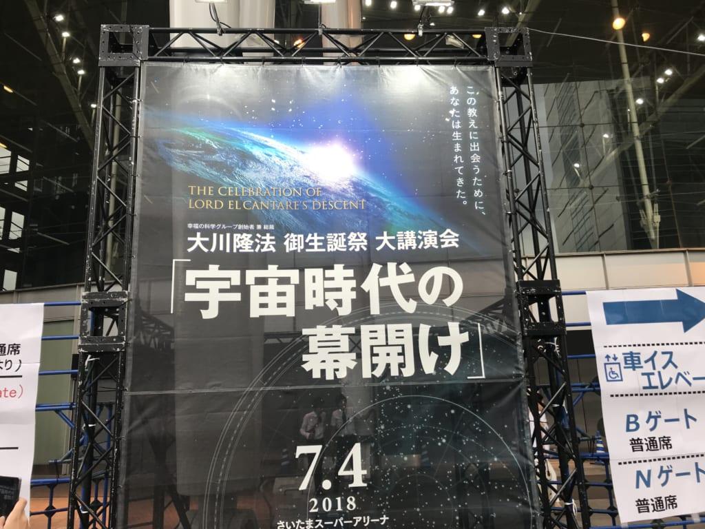 2018年大川隆法 御生誕祭大講演会「宇宙時代の幕開け」