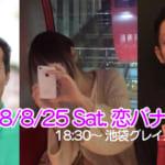 平成最後の夏の恋バナbar @池袋 やります!!