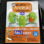 Androidアプリを開発する事にしました