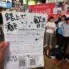 渋谷の「路上飲酒禁止に反対する活動」を見て考えたこと #路上飲酒
