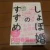 えらてん(矢内東紀)氏の「しょぼ婚のすすめ」を読んだ