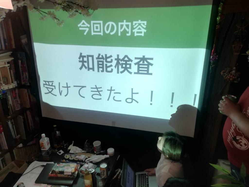海藤蘭真の知能検査発表会