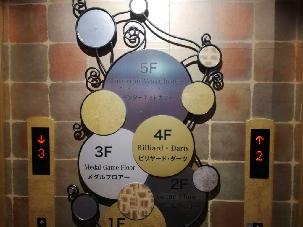 エレベーターのフロア案内までもがオシャレ