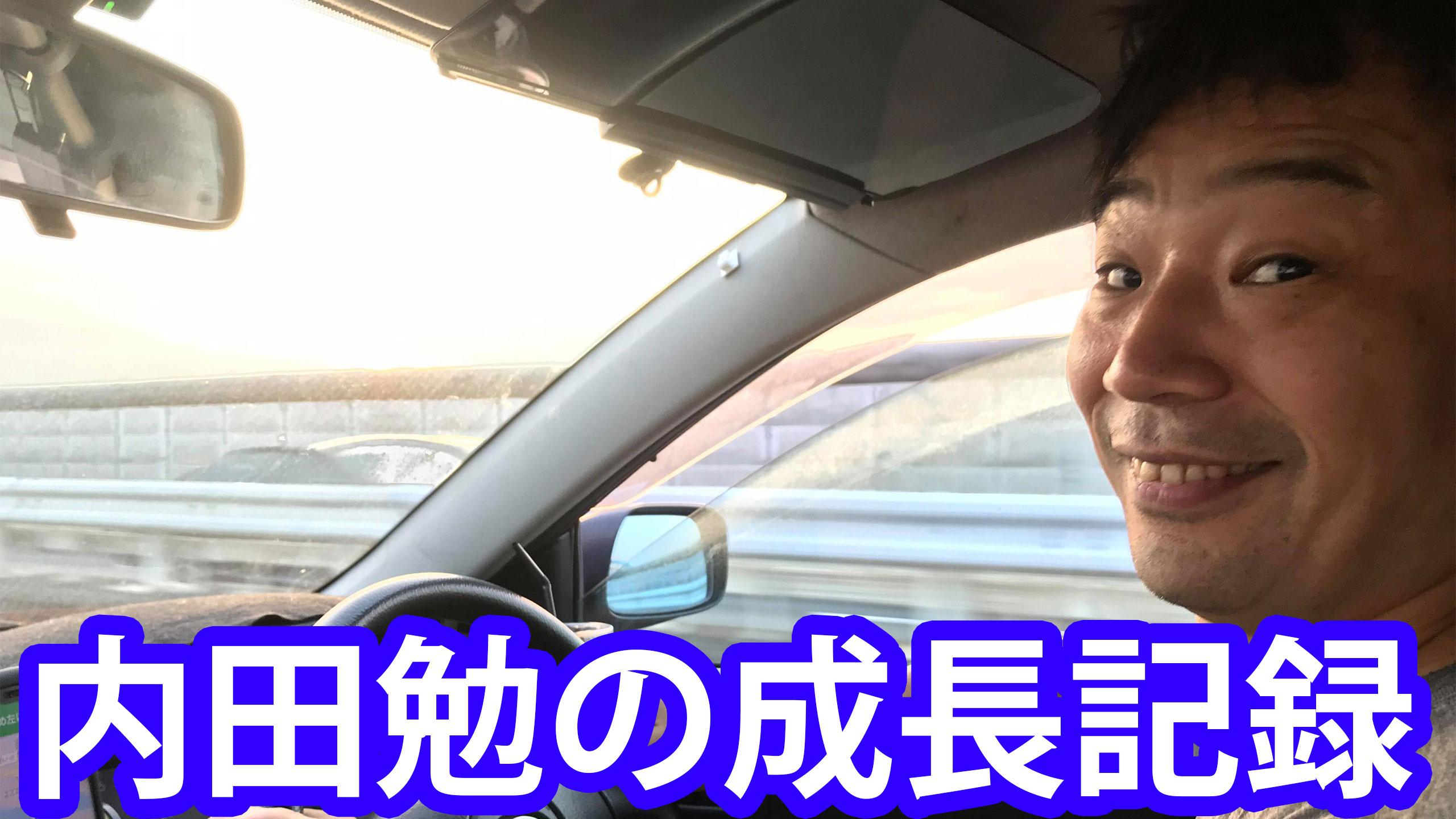 内田勉の成長記録_Header