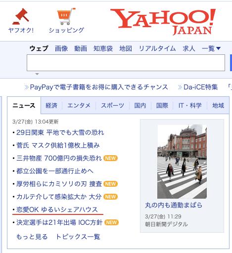 Yahooトップに掲載