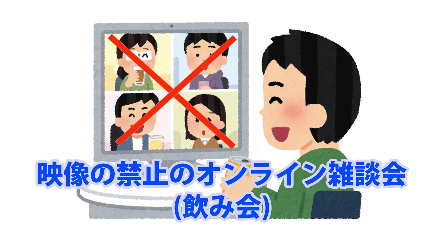 カメラ禁止! 音声のみのオンライン雑談会(飲み会)