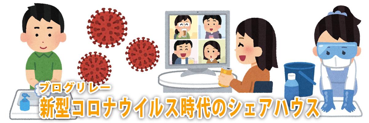ブログリレー:新型コロナウイルス時代のシェアハウス