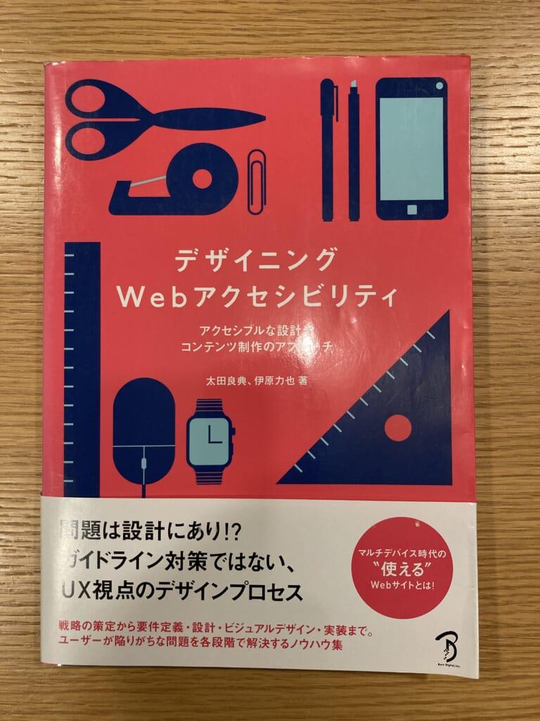 デザイニングWebアクセシビリティ